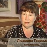 20.01.20 Пішла із життя легендарна мистецтвознавиця Людмила Володимирівна Тверська